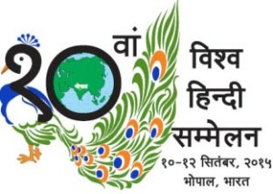 hindi sammelan banner